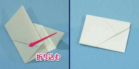 簡単 折り紙 折り紙 小銭入れ 折り方 : siso-lab.net