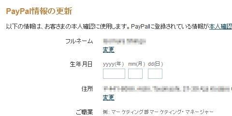 PayPal 住所変更