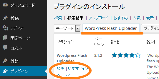 wordpress-flash-uploader-312