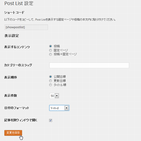 wordpress-post-list-generator