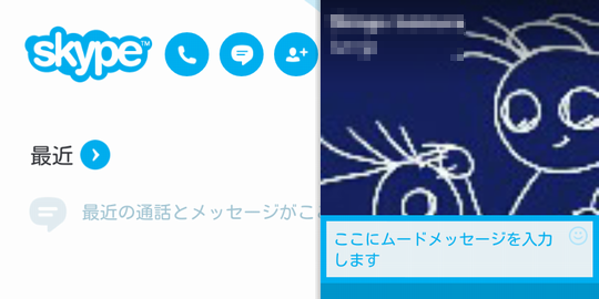 skype5-android-profile-change-06