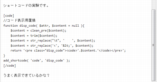 WordPress ショートコードによるソースコード表示