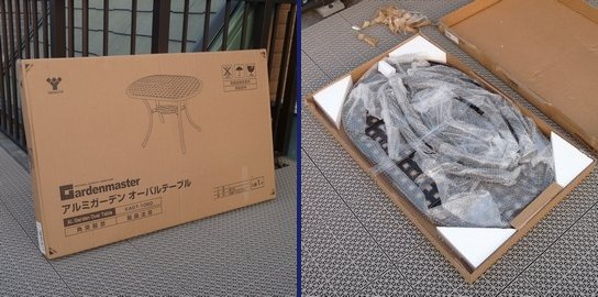 山善 ガーデンマスター アルミガーデンオーバルテーブル KAGT-10