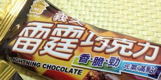 ライトニングチョコレート