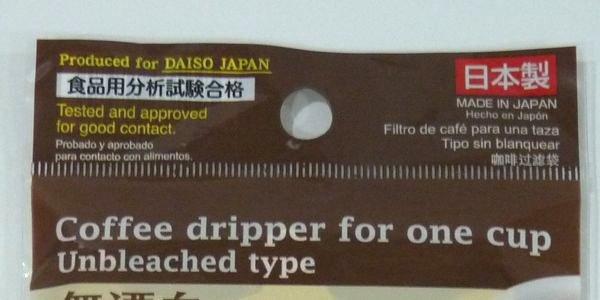ダイソー・使い捨てコーヒードリッパー