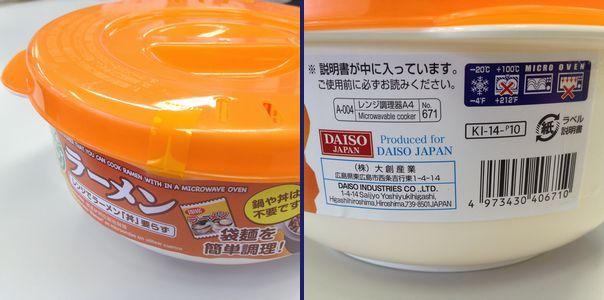 ダイソーレンジでラーメン「丼」要らず