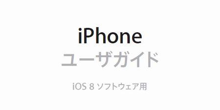 iOS 8 ユーザガイド