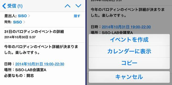 iOS7-mail-event-entry-02
