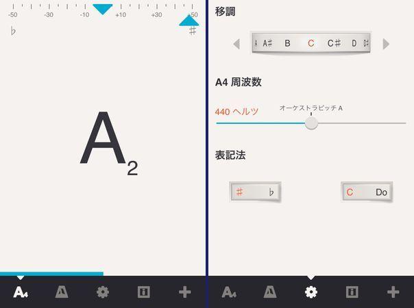 iPhone チューナーアプリ