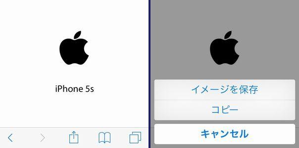 iOS 8 Sarafi デスクトップ用サイト表示