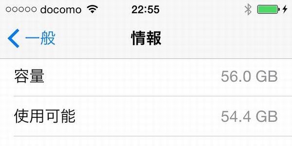 iPhone 5s アンテナピクト表示