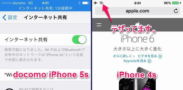 docomo iPhone 5s MVNO テザリング