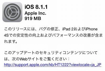 iOS 8.1.1リリース