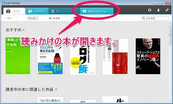koboデスクトップで電子書籍を読む