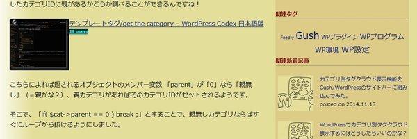 WordPressでPHPをウィジェットで実行、速度比較