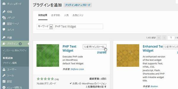 PHP text widgetとカテゴリ別タグクラウド表示