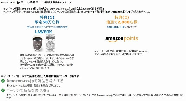 amazon×ローソン・マチカフェキャンペーン