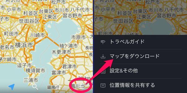 iPhone用オフライン地図アプリ MAPS.ME V4.1