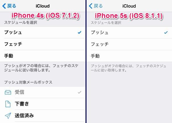 iCloudメール、フォルダ別プッシュ通知