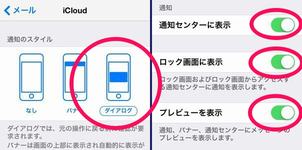 iCloudメールのプッシュ通知設定方法