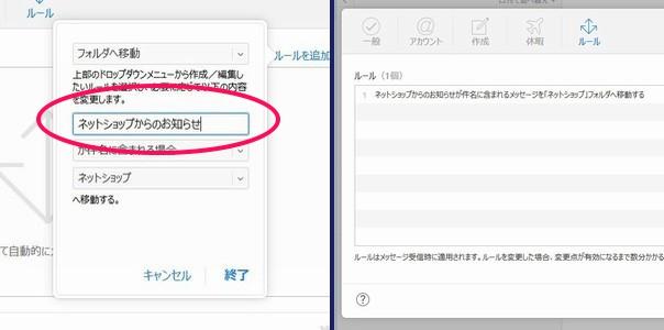 iCloudメール・ルールでフォルダ振り分け