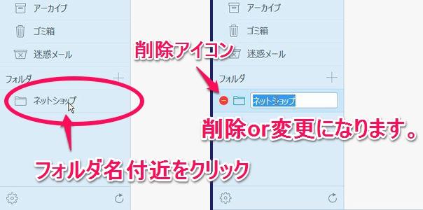 iCloudメール フォルダ整理