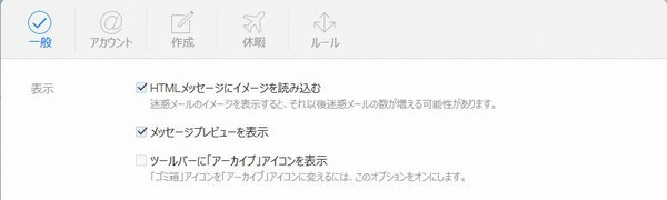 iCloudメール機能一覧