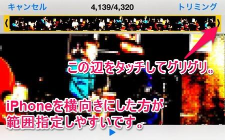 iphone-mov-dvd-trim-cut-02