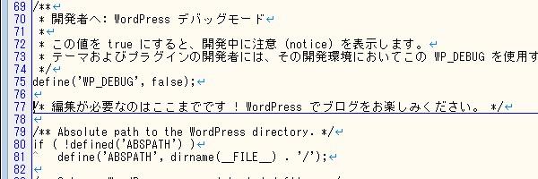 SiSO-LAB WordPressで初心者がブログを作るよ・リビジョン無効化