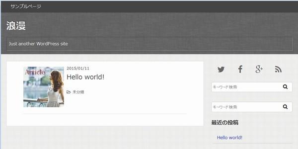 SiSO-LAB WordPressで初心者がブログを作るよ・無料テーマGush2のインストール
