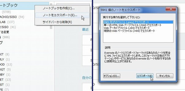 SiSO-LAB Evernoteの起動時間、SSDで高速化