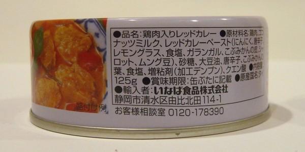 SiSO-LAB イナバ・タイカレー125g缶、100均で発見。