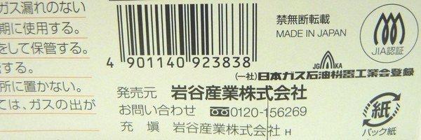 SiSO-LAB イワタニ・カセットガス CB-250-OR