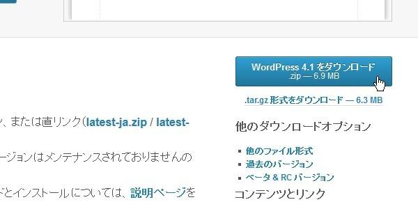 SiSO-LAB ミニバードでサブドメインにWordPressを手動インストール。いよいよWordPress。