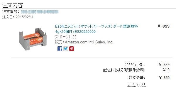 SiSO-LAB AmazonでEsbitポケットストーブ注文