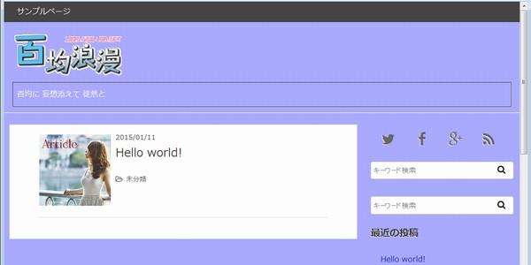 SiSO-LAB WordPressで初心者がブログを作る・Gush2、フッタ、メイン領域の背景色変更
