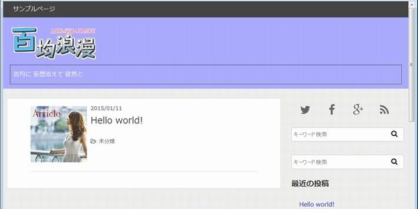 SiSO-LAB WordPressで初心者がブログを作る・Gush2、タイトル背景色、左寄せ