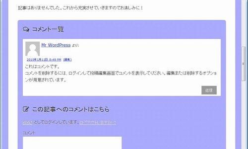 SiSO-LAB WordPressで初心者がブログを作る・Gush2、コメント欄のカスタマイズ