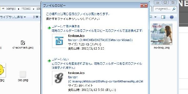 SiSO-LAB WordPressで初心者がブログを作る・Gush2、favicon.icoの設定