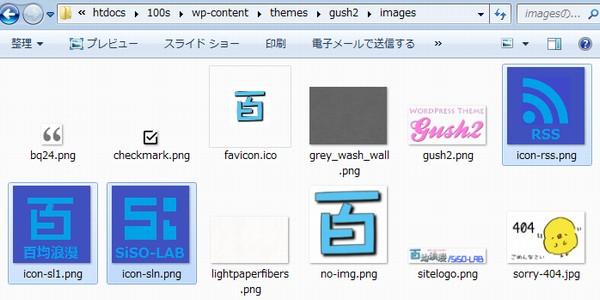 SiSO-LAB WordPressで初心者がブログを作る・Gush2、SNSリンクの変更