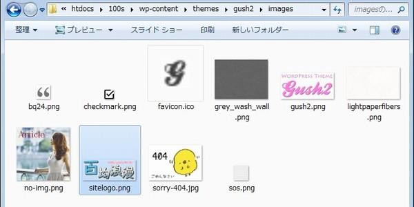 SiSO-LAB WordPressで初心者がブログを作るよ・Gush2、タイトルログ画像の変更