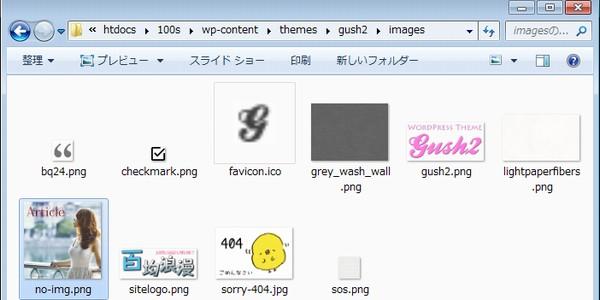 SiSO-LAB WordPressで初心者がブログを作る・Gush2、戻る、アイキャッチ無し画像の変更