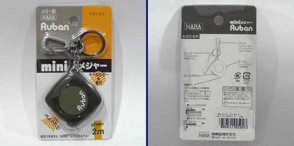 SiSO-LAB プロマート(PROMART)ルーバン ミニメジャー 2m グリーン