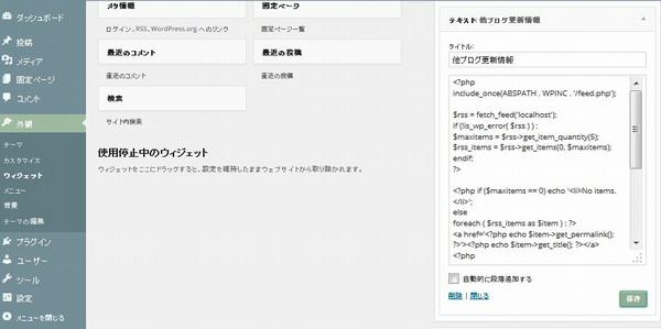 SiSO-LAB WordPressで他ブログのRSSを画像つきで表示