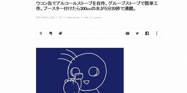 SiSO-LAB WordPressのRSSに画像表示