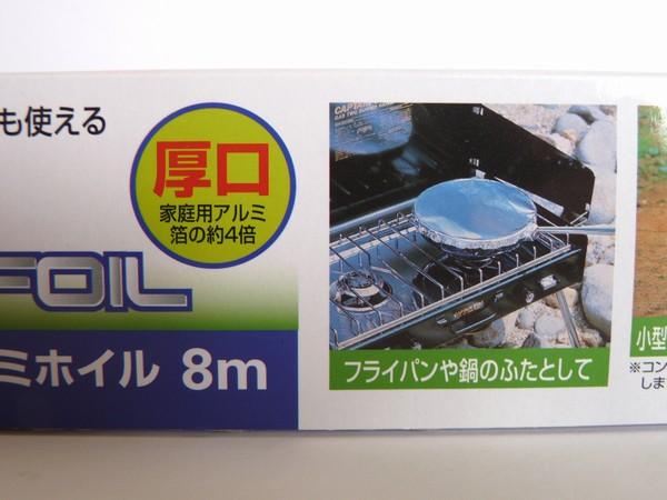 SiSO-LAB CAPTAIN STAG 厚口アルミホイル M-8495