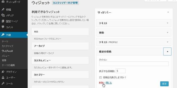 SiSO-LAB WordPressで初心者がブログを作る・問い合わせフォームの追加