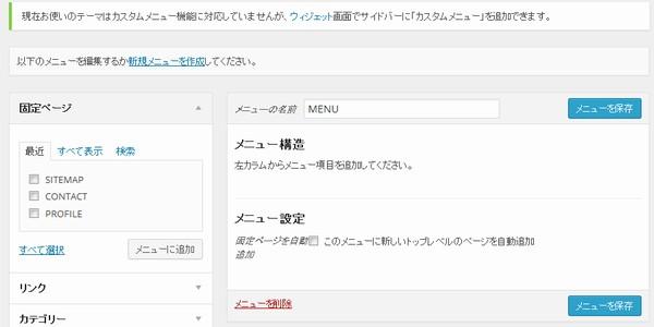 SiSO-LAB WordPressで初心者がブログを作る・Gush2、MENU変更