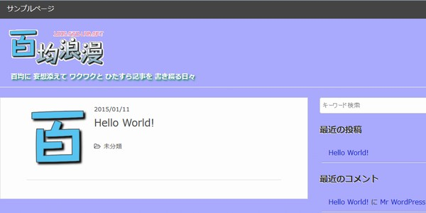 SiSO-LAB WordPressで初心者がブログを作る・Gush2、メニューバー背景色不具合?修正