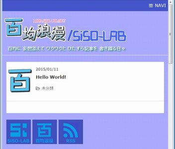 SiSO-LAB WordPressで初心者がブログを作る・Gush2、ナビゲーション背景色変更
